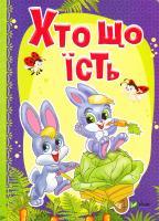 БОЧАРОВА Тетяна, ЖАДАН Людмила Хто що їсть. (картонка) 978-966-942-330-6