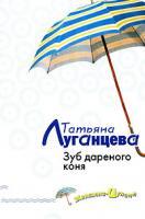 Татьяна Луганцева Зуб дареного коня 978-5-699-20282-9