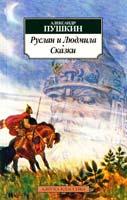 Пушкин Александр Руслан и Людмила 978-5-389-04408-1