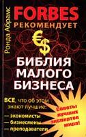 Абрамс Ронда Библии малого бизнеса. Все, что об этом знаюг лучшие экономисты, биз несмены, преподаватели. FORBES рекомендует 978-5-17-072097-2