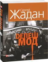 Сергей Жадан Депеш Мод 978-966-03-5780-8