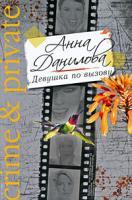 Анна Данилова Девушка по вызову 978-5-699-36032-1