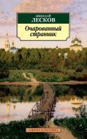 Лесков Николай Очарованный странник 978-5-389-05745-6