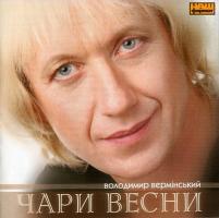 Вермінський Володимир Аудіодиск