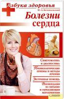 Белопольский Юрий Болезни сердца 978-966-14-0531-7
