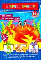 Гончарова Олена Хто живе на дні морському 978-617-594-924-5
