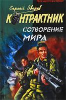 Сергей Зверев Сотворение мира 978-5-699-37624-7