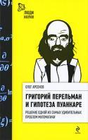 Олег Арсенов Григорий Перельман и гипотеза Пуанкаре 978-5-699-44145-7