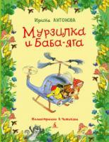 Антонова Ирина Мурзилка и Баба-Яга 978-5-389-02490-8
