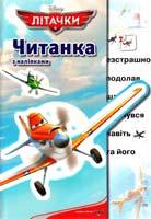 Читанка з наліпками. Літачки 978-6-175004-72-2