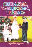 Паронова В.І., Шевченко Н.М. Співаємо, танцюємо, граємо. Збірка пісень для дітей середнього дошкільного віку 966-692-842-6