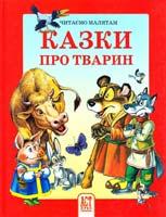 Казки про тварин 978-966-487-012-9