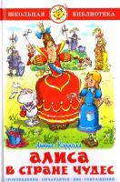 Кэрролл Льюис Алиса в Стране Чудес 978-5-9781-0313-7, 978-5-9781-0972-6