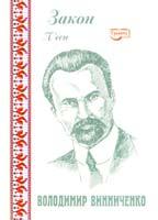 Винниченко Володимир Закон. П'єси 978-966-96919-9-6