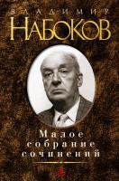 Набоков Владимир Малое собрание сочинений 978-5-389-04647-4