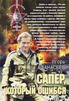 Игорь Афанасьев Сапер, который ошибся 978-5-699-41230-3