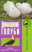 Е. А. Каминская, В. Ю. Вальтер Домашние голуби. Породы, содержание, разведение 978-5-9567-1113-2