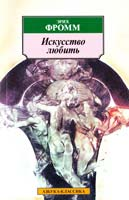 Фромм Эрих Искусство любить 5-267-00255-0