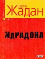Жадан Сергій Марадона: Нова книга віршів. 978-966-03-3938-5