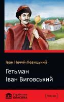 Нечуй-Левицький Іван Гетьман іван Виговський 978-617-7489-76-3