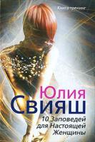 Юлия Свияш 10 Заповедей для Настоящей Женщины. Книга-тренинг 978-5-9524-4904-6