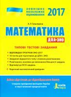 Гальперіна А. ЗНО 2017. Типові тестові завдання. Математика (+короткий математичний довідник) 978-966-178-684-3