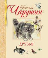 Чарушин Евгений Друзья 978-5-389-07999-1