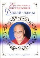 Рэмпоше Дугпа, Бодуэн Бернар Жизненные наставления Далай-ламы 978-5-699-41130-6