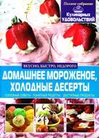 Мирошниченко Светлана Домашнее мороженое, холодные десерты 978-617-08-0078-7