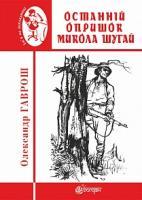 Гаврош Олександр Дюлович Останній опришок Микола Шугай 978-966-10-5277-1