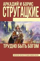 Стругацкий Аркадий, Стругацкий Борис Трудно быть богом 978-5-17-094068-4