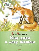 Чаплина Вера Как лиса в лесу живёт 978-5-389-07868-0