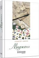Нікітін Олексій Маджонг 978-617-09-3528-1