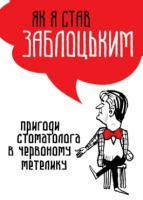 Ярослав Заблоцький Як я став Заблоцьким 978-617-7182-20-6