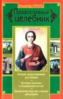 Зоберн Владимир Православный целебник 978-5-17-067082-6