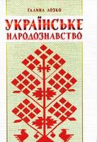 Лозко Галина Українське народознавство 978-966-634-565-6
