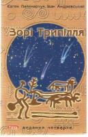 Андрієвський Іван Зорі Трипілля 978-966-831754-5