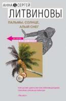 Анна & Сергей Литвино Пальмы, солнце, алый снег 978-5-699-24090-6