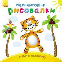 Каспарова Юлія Пальчиковые рисовалки: Р-р-р в полосочку