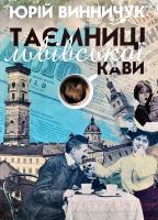 Винничук Юрій Таємниці львівської кави 978-966-441-530-6