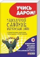 Тетяна Ковальова (упорядник ) Тлумачний словник української мови 978-966-03-7195-8