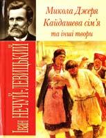 Нечуй-Левицкий Іван Микола Джеря, Кайдашєва сім'я та інші твори 978-966-338-766-6