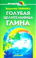 Валентина Травника Голубая целительница глина 5-318-00277-3