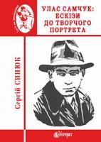 Синюк Сергій Ярославович Улас Самчук : ескізи до творчого портрета 978-966-10-5524-6