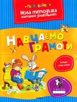 Земцова Ольга НАВЧАЄМО ГРАМОТИ 978-617-526-542-0