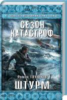 Глушков Роман Штурм 978-5-699-75565-3