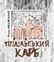 Лубківський Роман Подільський карб: вірші 978-966-10-2530-0