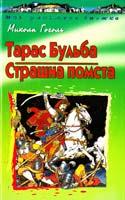 Гоголь Микола Тарас Бульба; Страшна помста 966-661-612-2, 966-339-453-6