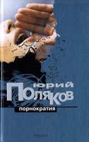 Поляков Юрий Порнократия: Сб. статей 5-353-01686-6