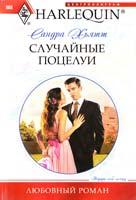 Хьятт Сандра Случайные поцелуи 978-5-227-02542-5